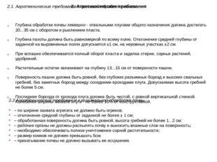 2. Агротехнические требования 2.1. Агротехнические требования к основной обра