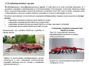 Совмещение основной и поверхностной обработок почвы Предназначено для основно