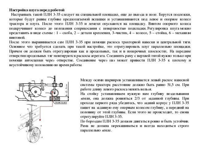 Между осями шарниров устанавливается левый раскос навесной системы трактора р...