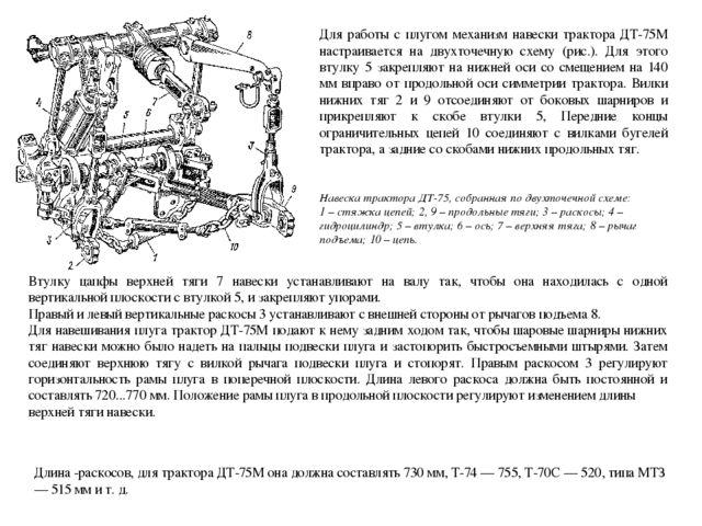 Для работы с плугом механизм навески трактора ДТ-75М настраивается на двухточ...