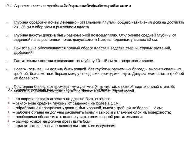 2. Агротехнические требования 2.1. Агротехнические требования к основной обра...