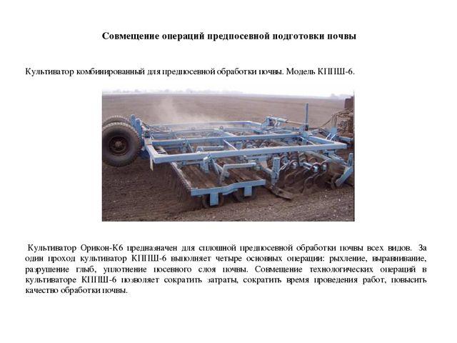 Совмещение операций предпосевной подготовки почвы Культиватор Орикон-К6 пред...