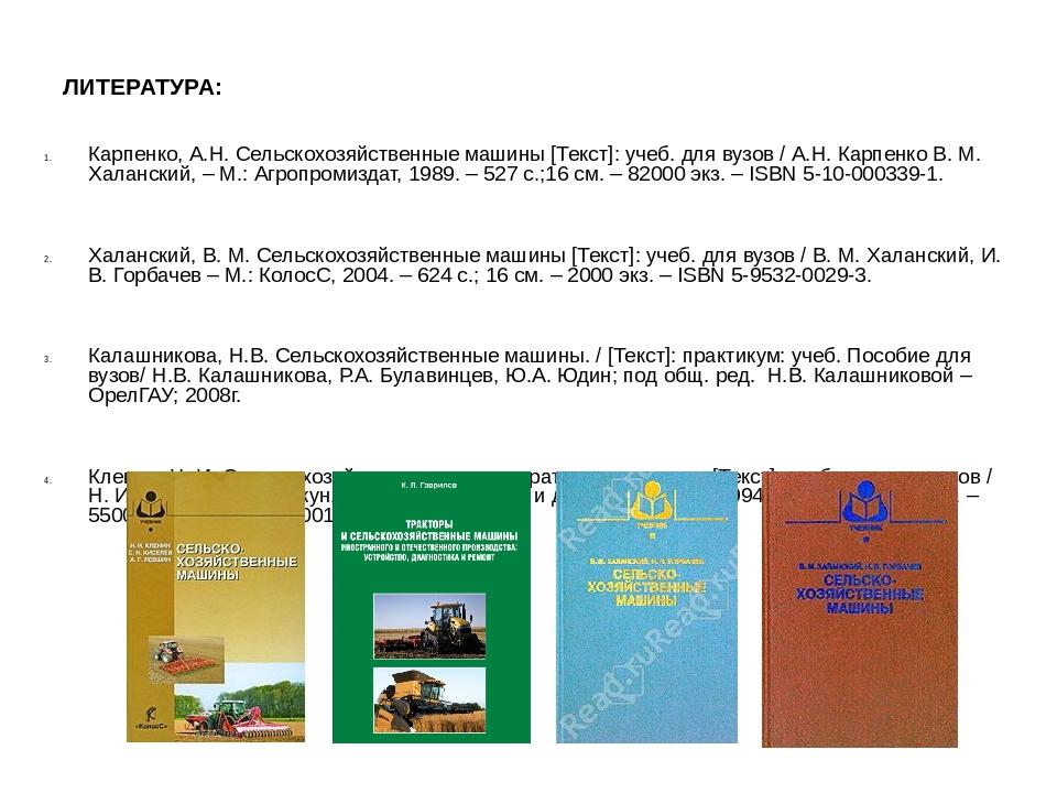 ЛИТЕРАТУРА: Карпенко, А.Н. Сельскохозяйственные машины [Текст]: учеб. для вуз...