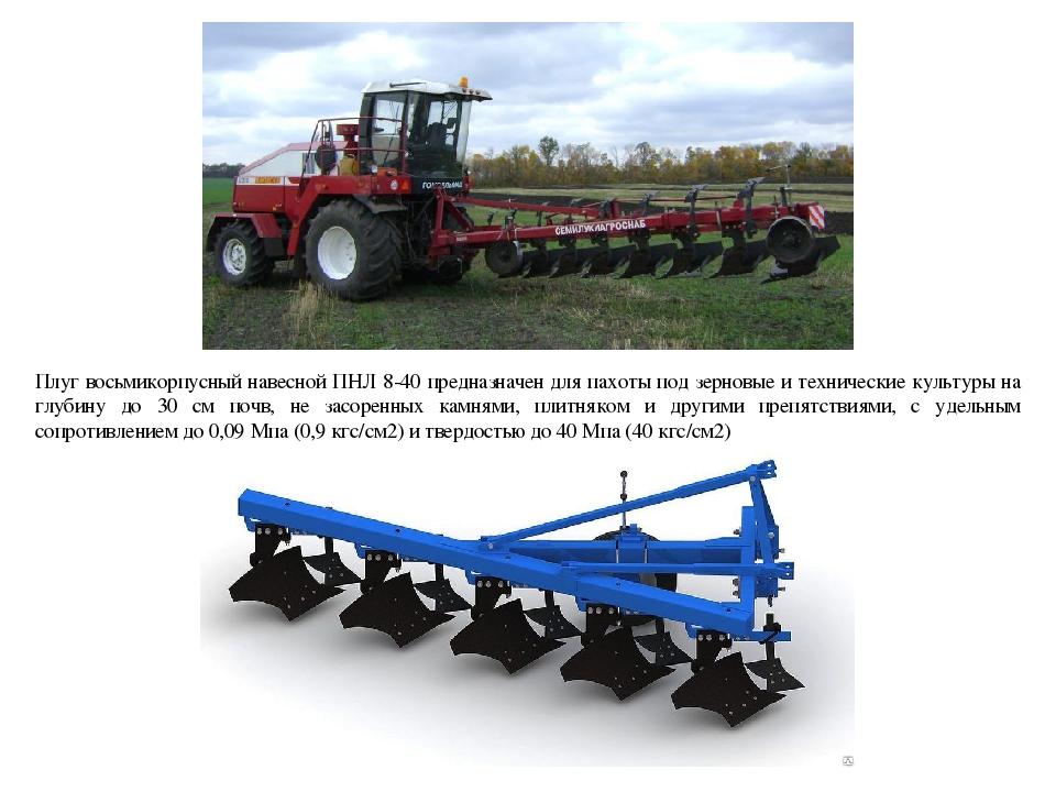Плуг восьмикорпусный навесной ПНЛ 8-40 предназначен для пахоты под зерновые и...