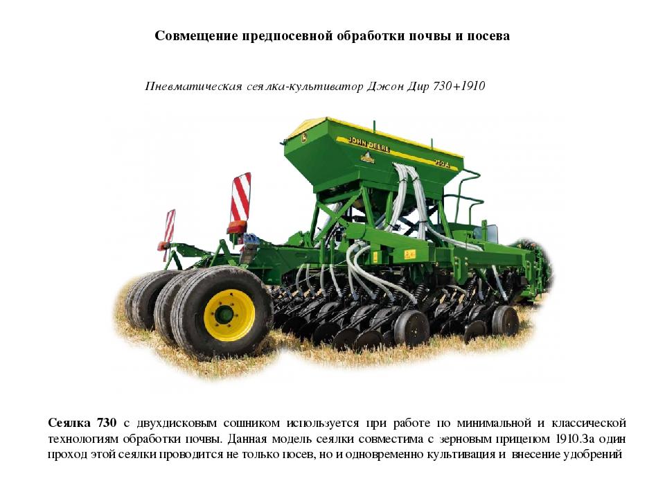 Совмещение предпосевной обработки почвы и посева Пневматическая сеялка-культи...