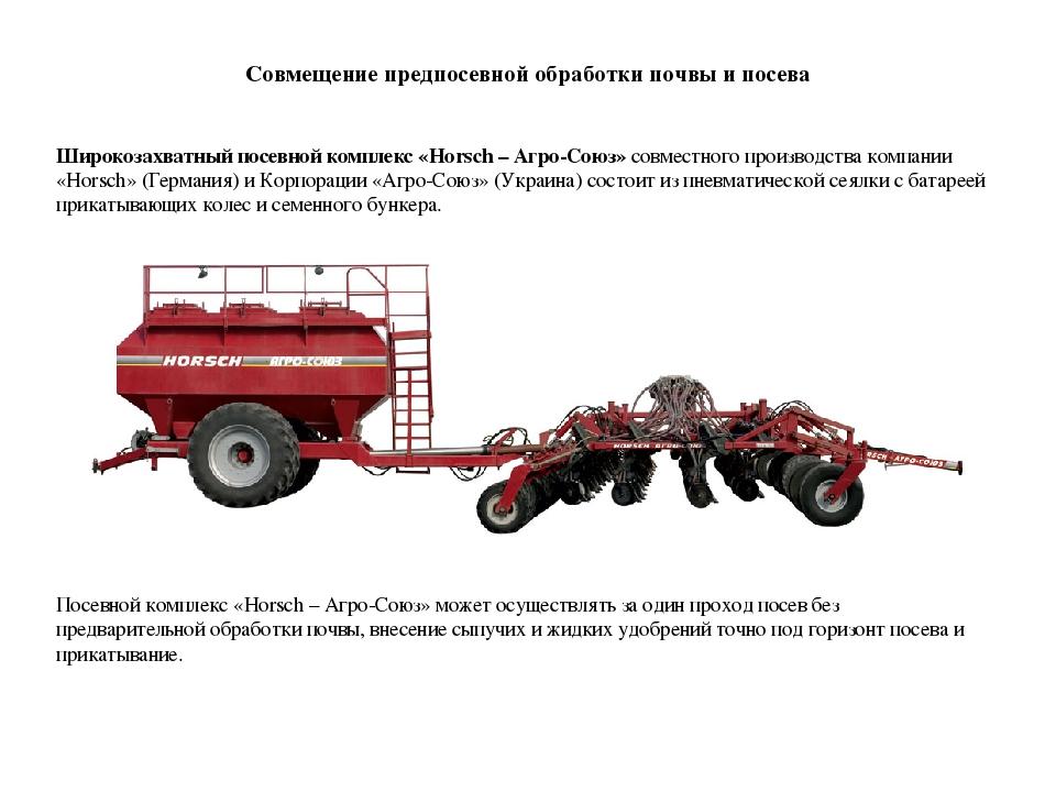 Широкозахватный посевной комплекс «Horsch – Агро-Союз» совместного производст...