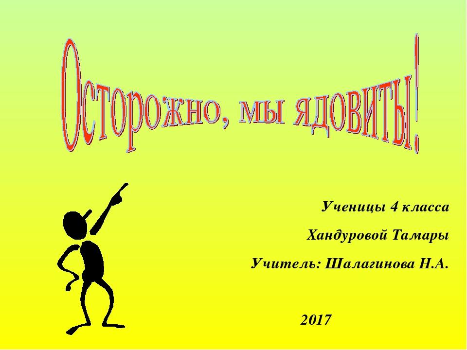 Ученицы 4 класса Хандуровой Тамары Учитель: Шалагинова Н.А. 2017