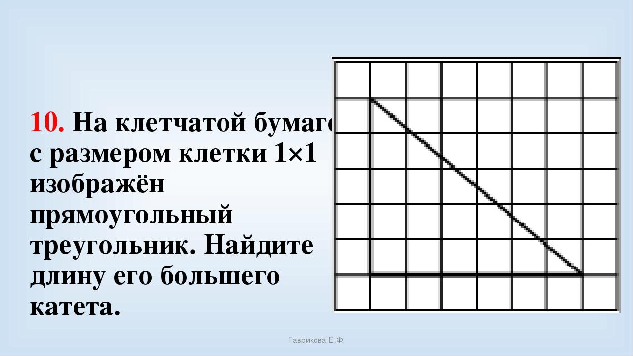 10. На клетчатой бумаге с размером клетки 1×1 изображён прямоугольный треугол...