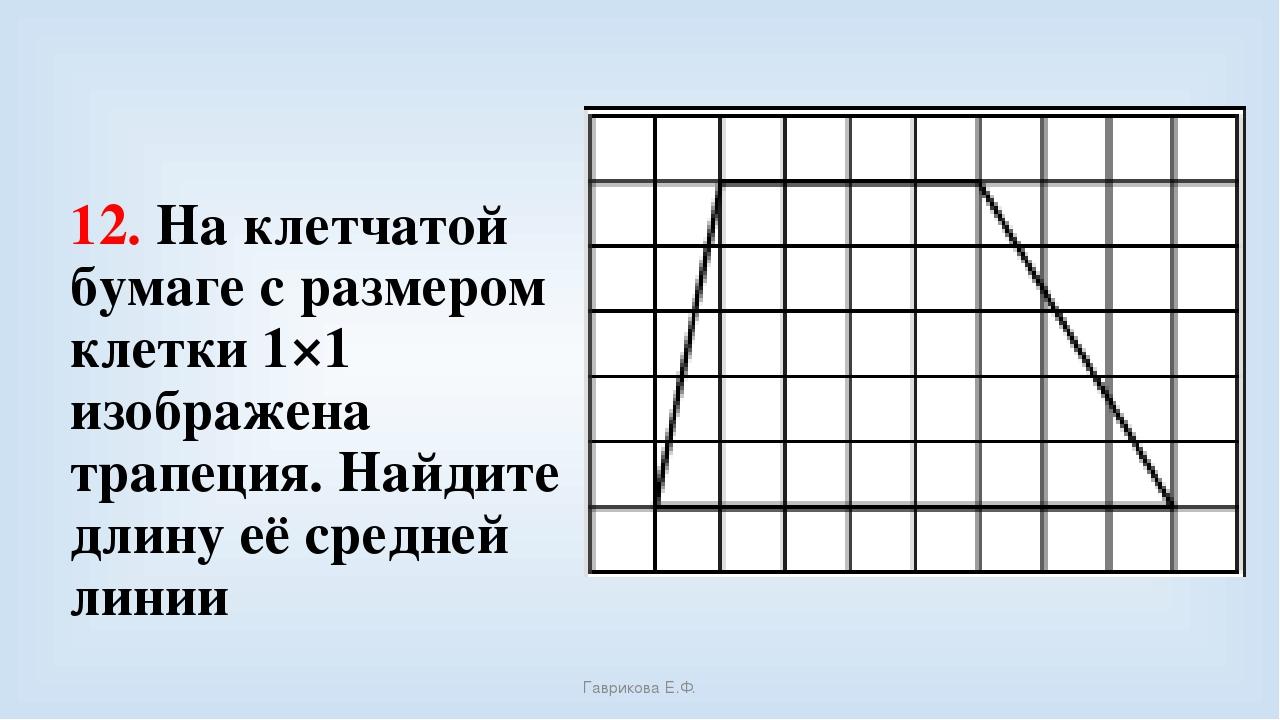 12. На клетчатой бумаге с размером клетки 1×1 изображена трапеция. Найдите дл...