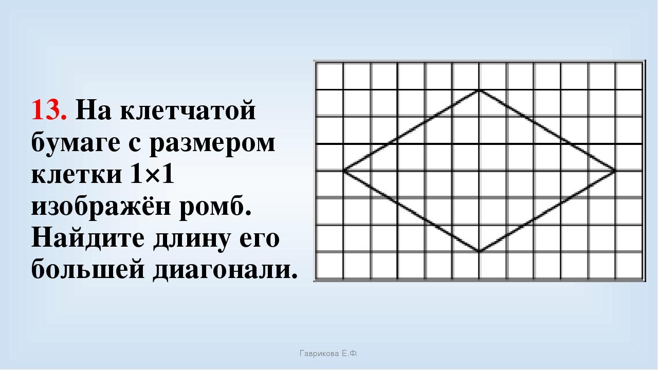 13. На клетчатой бумаге с размером клетки 1×1 изображён ромб. Найдите длину е...