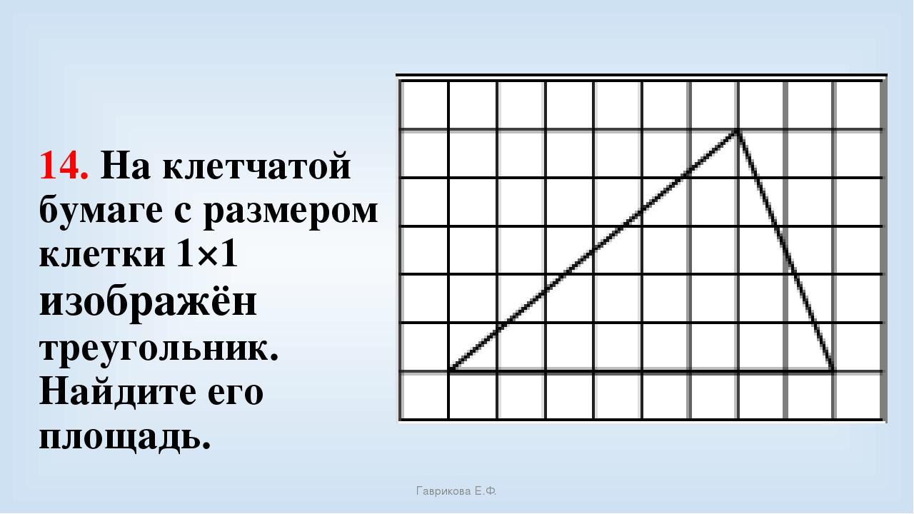 14. На клетчатой бумаге с размером клетки 1×1 изображён треугольник. Найдите...