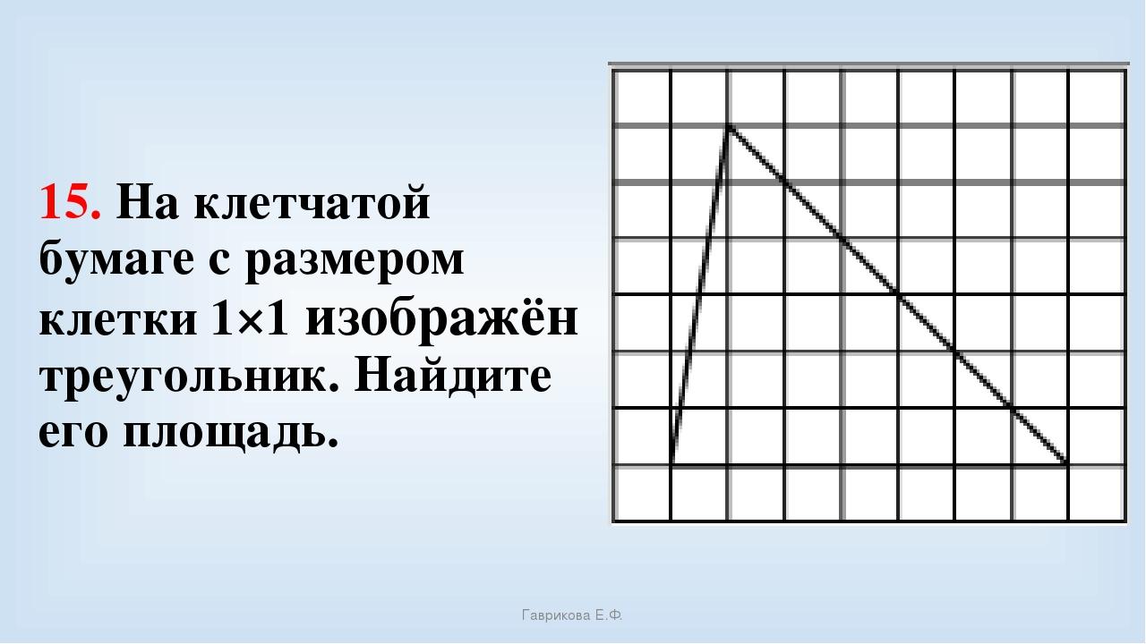 15. На клетчатой бумаге с размером клетки 1×1 изображён треугольник. Найдите...