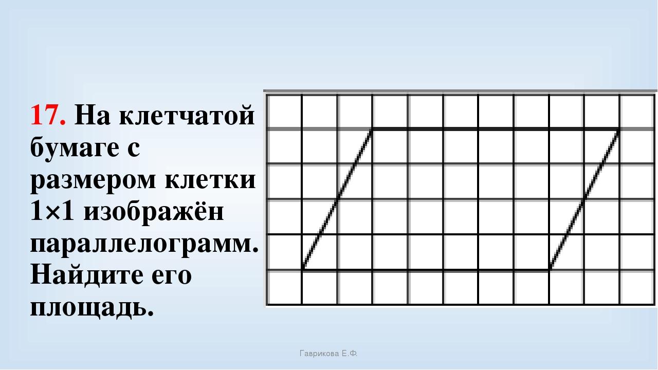 17. На клетчатой бумаге с размером клетки 1×1 изображён параллелограмм. Найди...