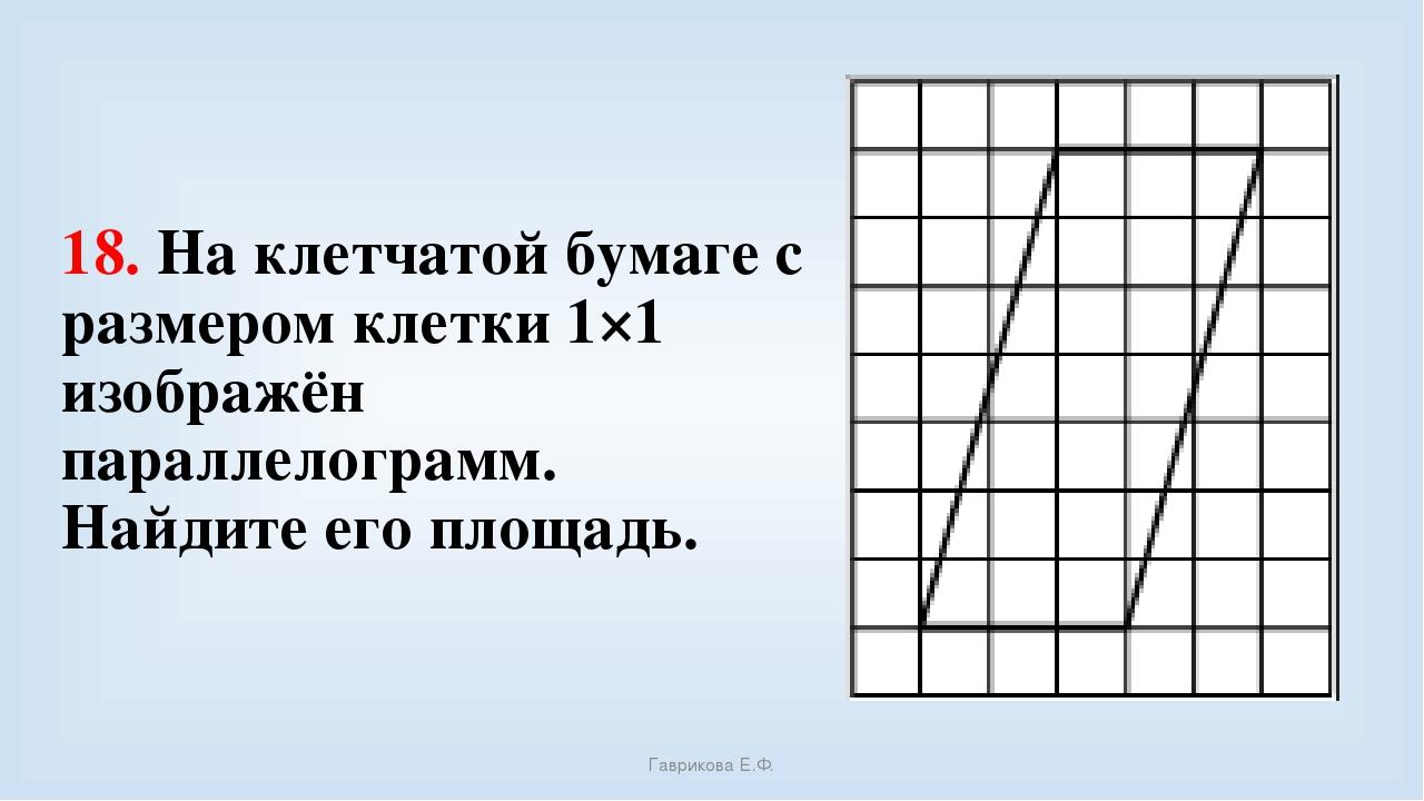 18. На клетчатой бумаге с размером клетки 1×1 изображён параллелограмм. Найди...