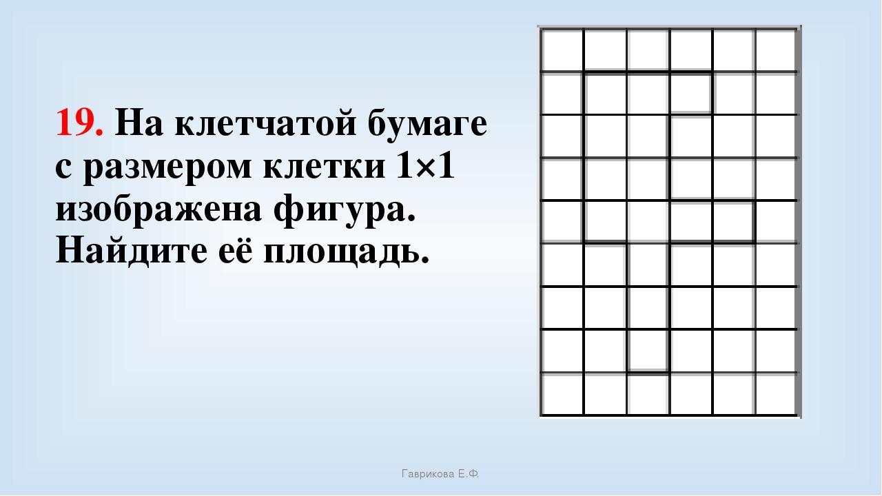 19. На клетчатой бумаге с размером клетки 1×1 изображена фигура. Найдите её п...
