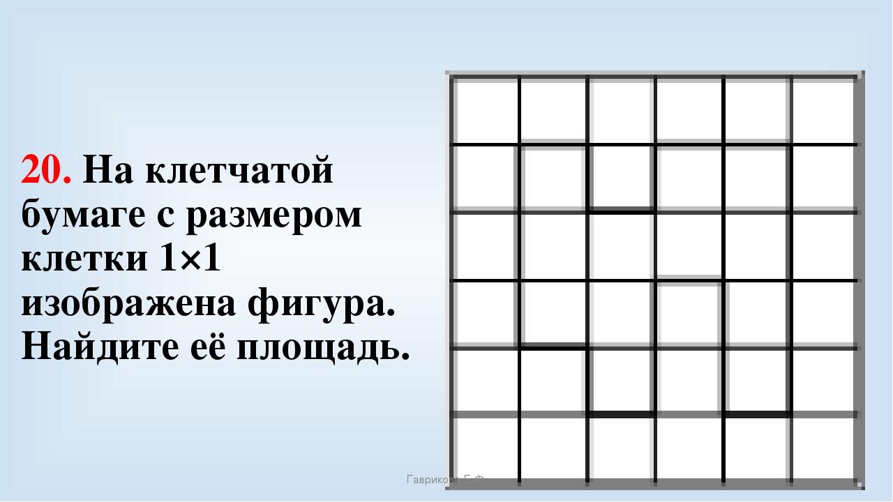 20. На клетчатой бумаге с размером клетки 1×1 изображена фигура. Найдите её п...