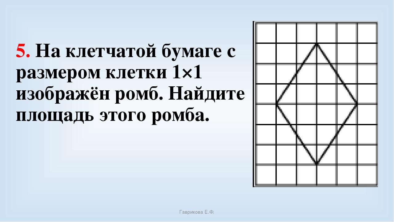 5. На клетчатой бумаге с размером клетки 1×1 изображён ромб. Найдите площадь...