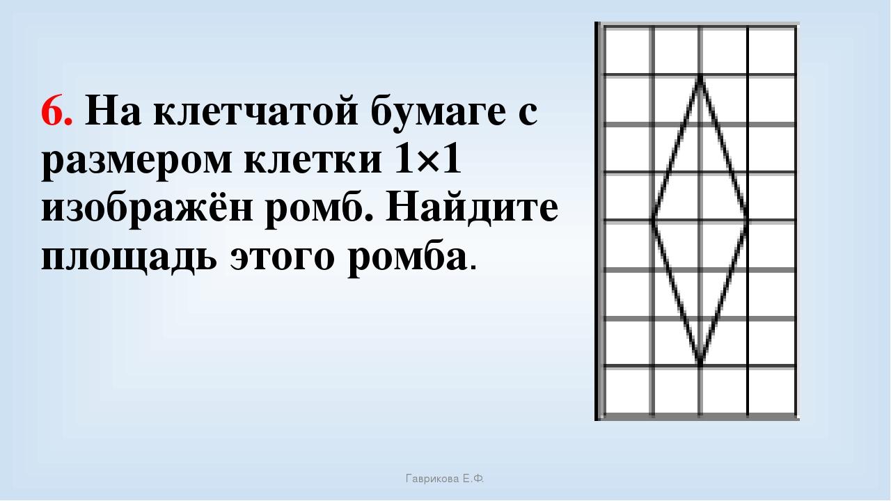 6. На клетчатой бумаге с размером клетки 1×1 изображён ромб. Найдите площадь...