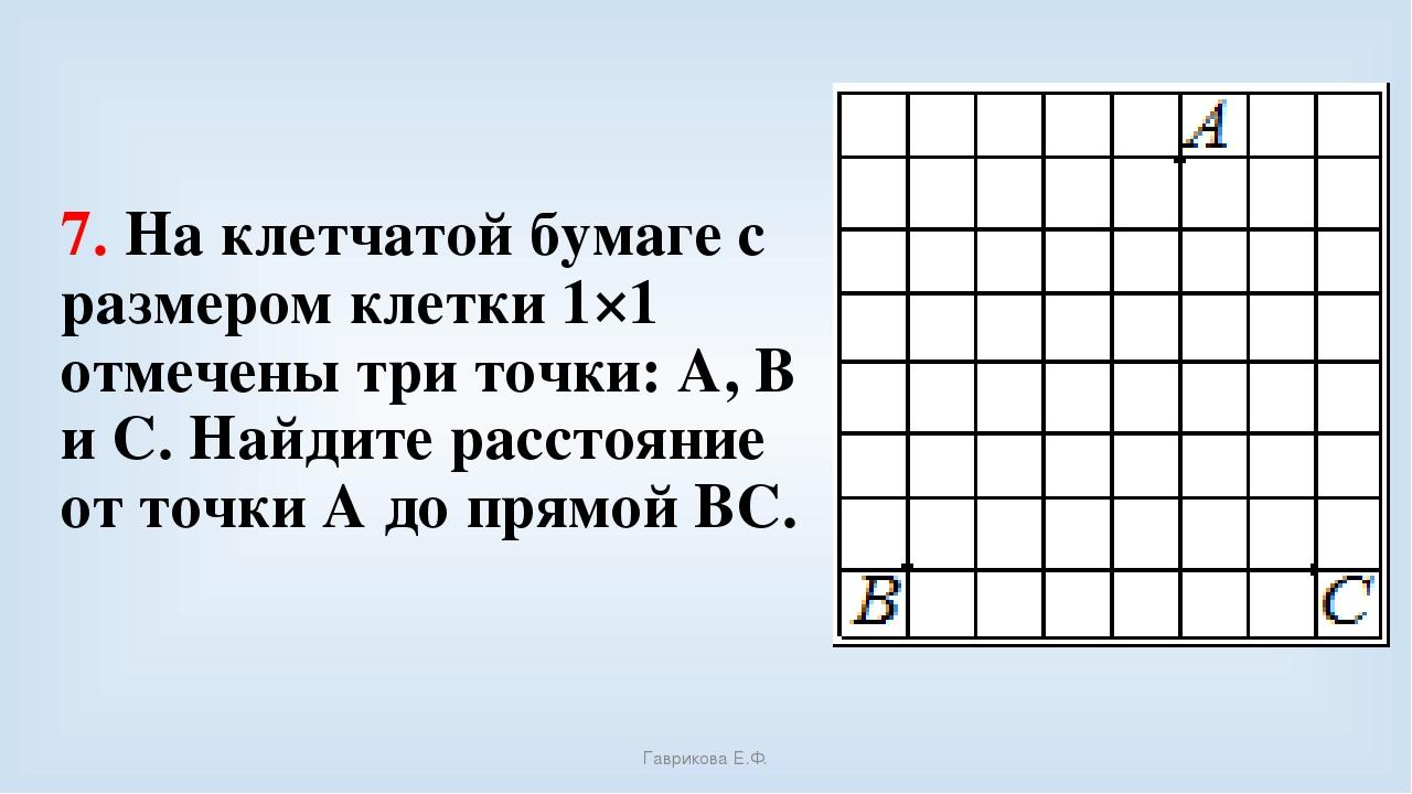 7. На клетчатой бумаге с размером клетки 1×1 отмечены три точки: A, B и C. На...
