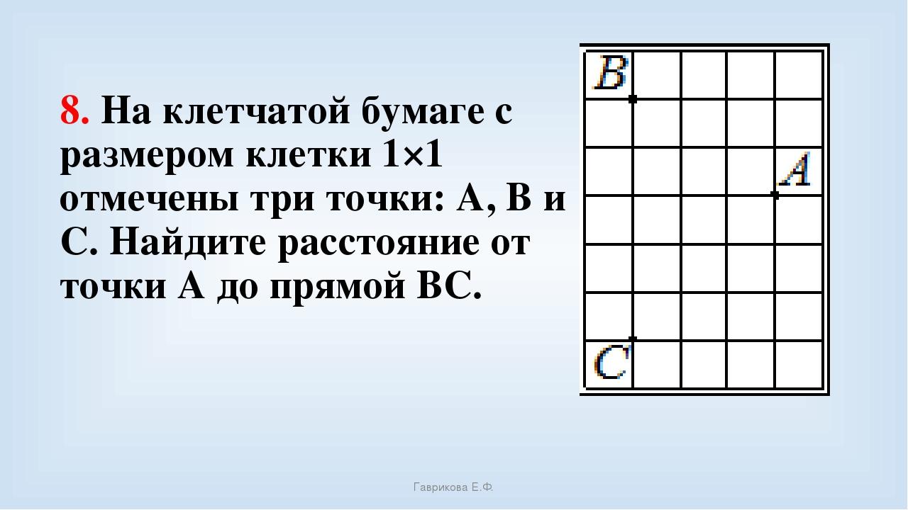 8. На клетчатой бумаге с размером клетки 1×1 отмечены три точки: A, B и C. На...