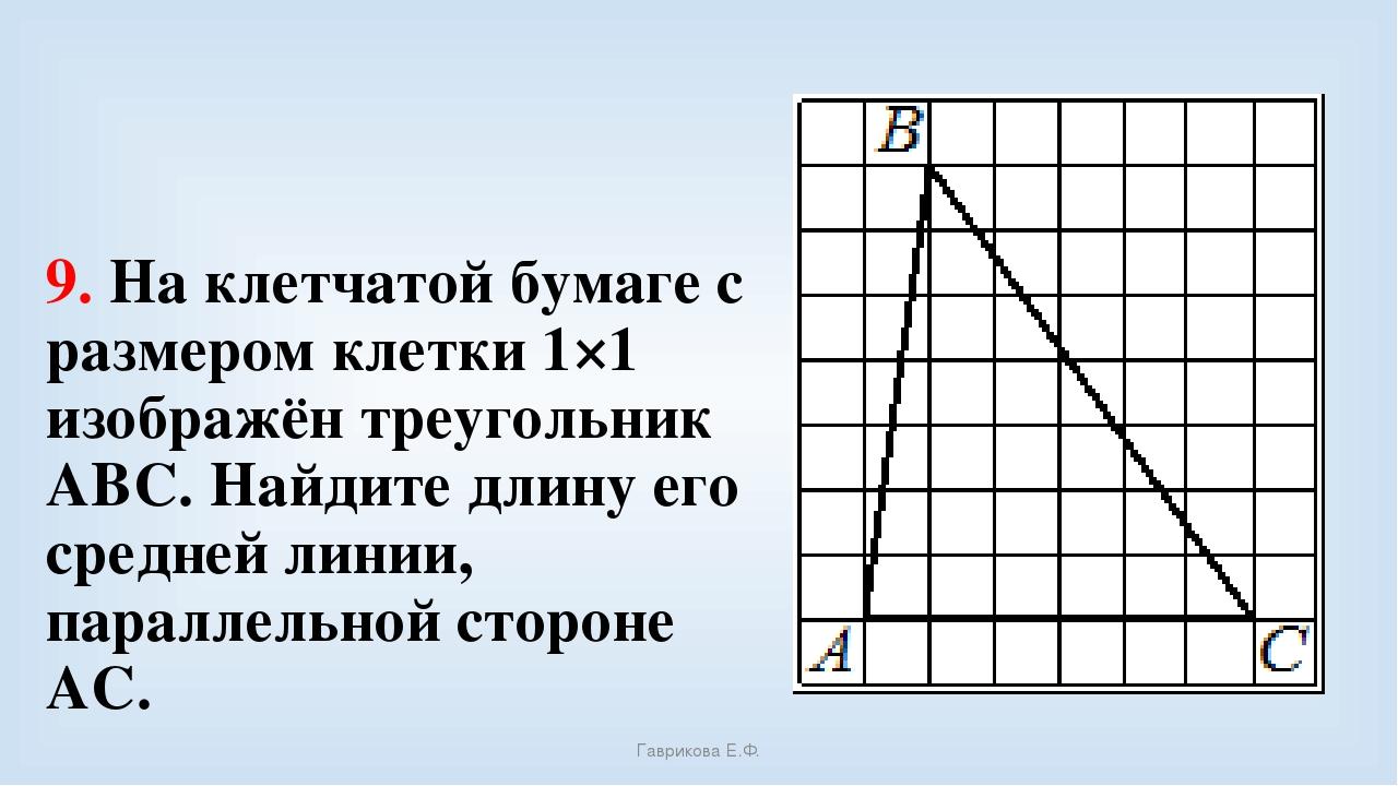 9. На клетчатой бумаге с размером клетки 1×1 изображён треугольник ABC. Найди...