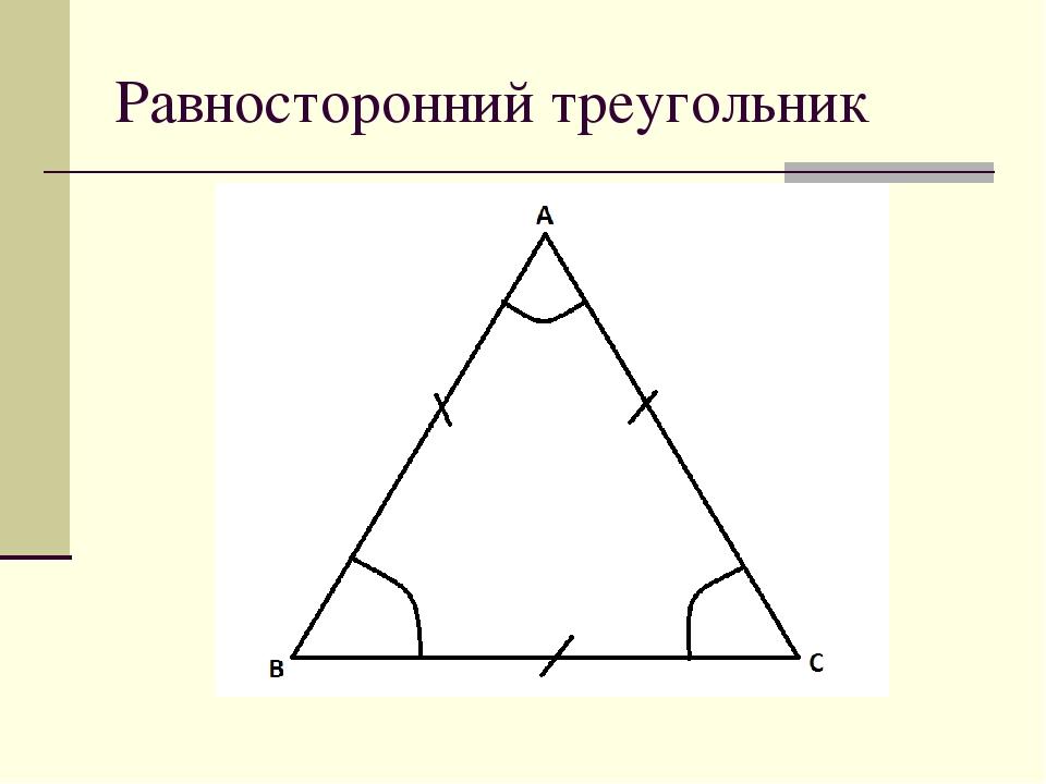 понимаю, картинки равностороннего треугольников реакции болельщиков нет