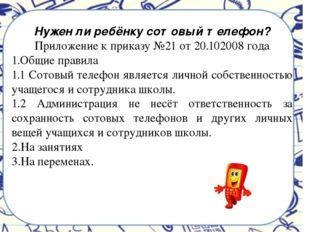 Нужен ли ребёнку сотовый телефон? Приложение к приказу №21 от 20.102008 года