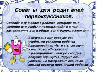 Советы для родителей первоклассников. Создайте для своего ребенка комфортные