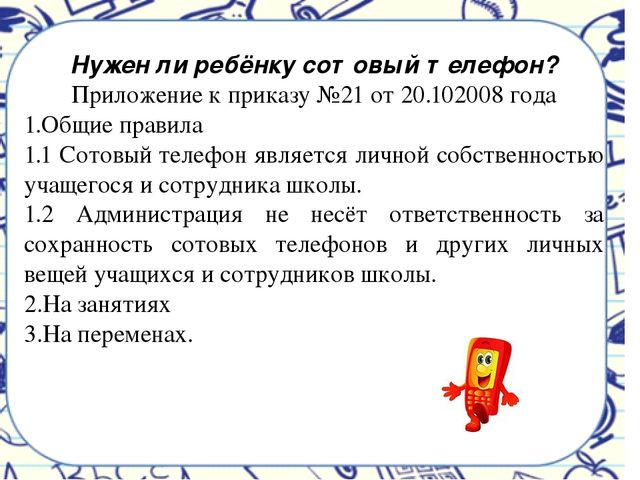 Нужен ли ребёнку сотовый телефон? Приложение к приказу №21 от 20.102008 года...