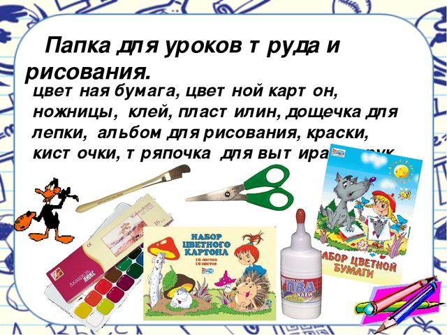 Папка для уроков труда и рисования. цветная бумага, цветной картон, ножницы,...