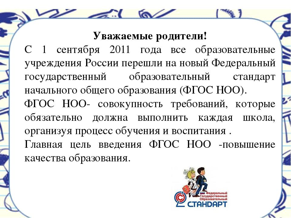Уважаемые родители! С 1 сентября 2011 года все образовательные учреждения Ро...