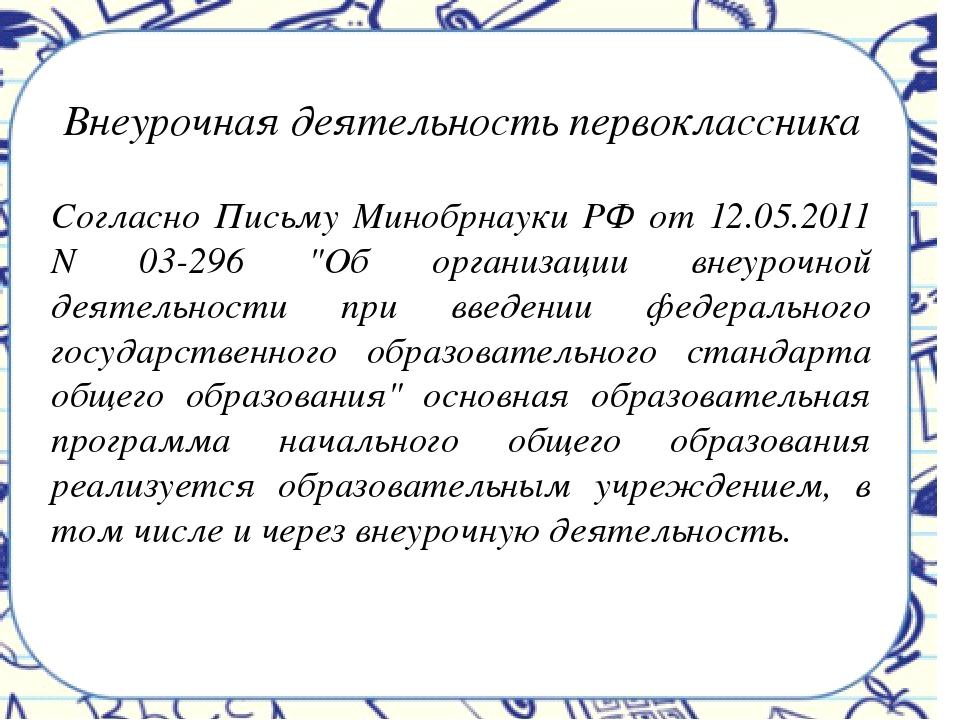 Внеурочная деятельность первоклассника Согласно Письму Минобрнауки РФ от 12.0...