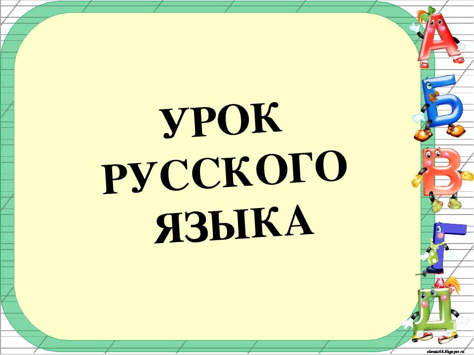картинки к уроку русского только средство