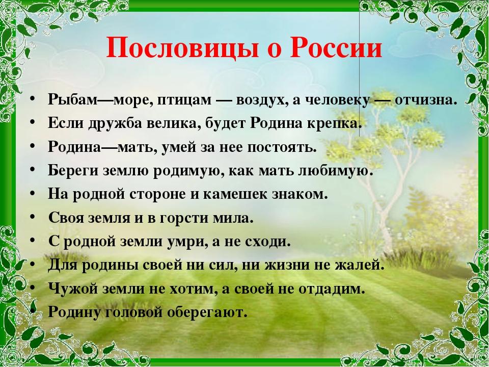 Картинки русских пословиц о родине