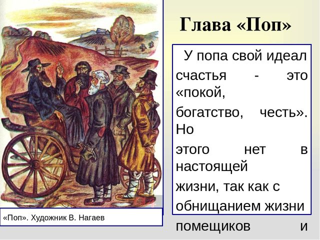 Поэма кому на руси жить хорошо представления о счастье попа