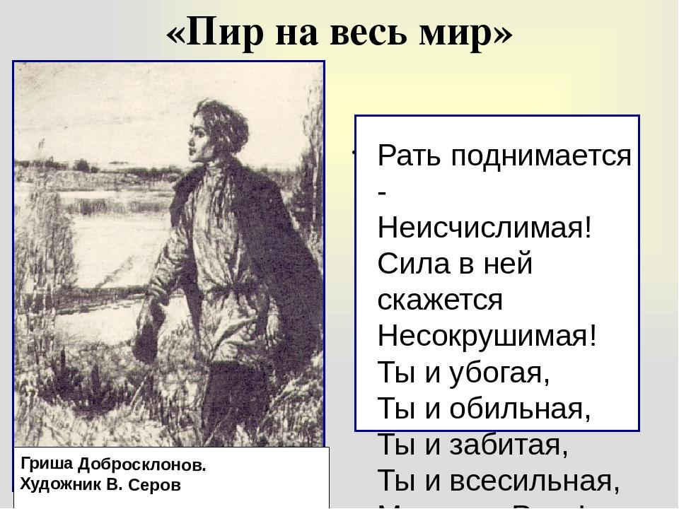 Стихи в поэме кому на руси жить хорошо