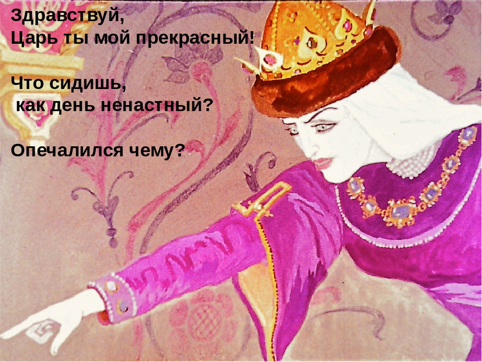 Картинки ты мой царь, где