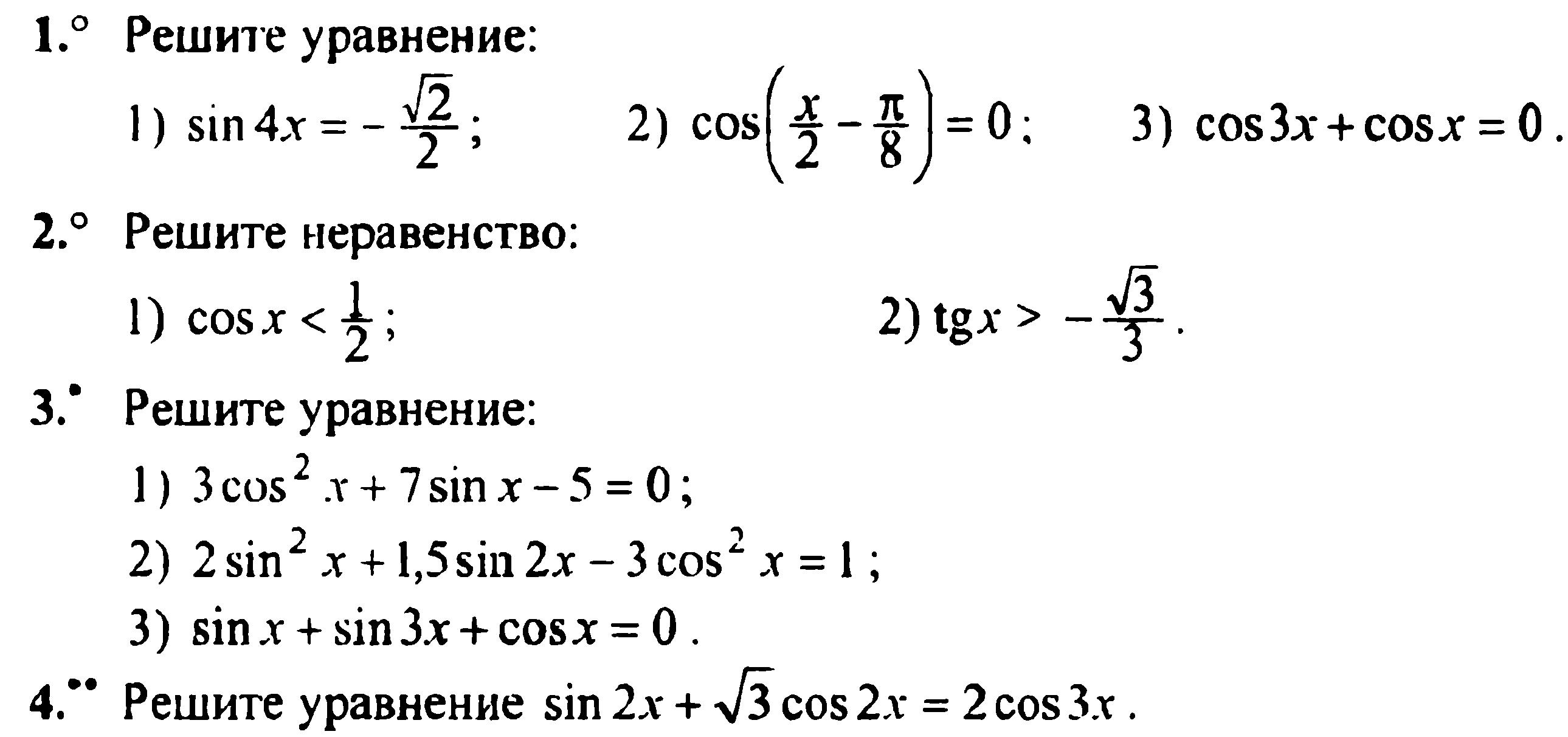 Тригонометрические формулы контрольные работы 9906