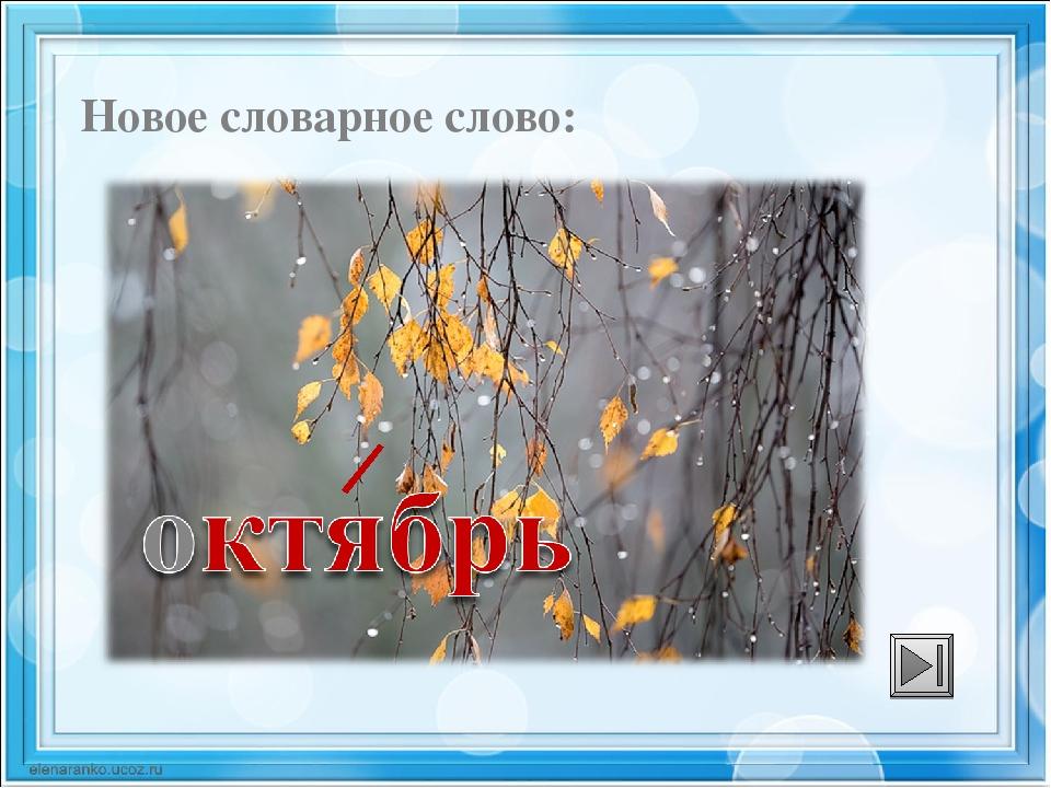 Словарное слово октябрь в картинках