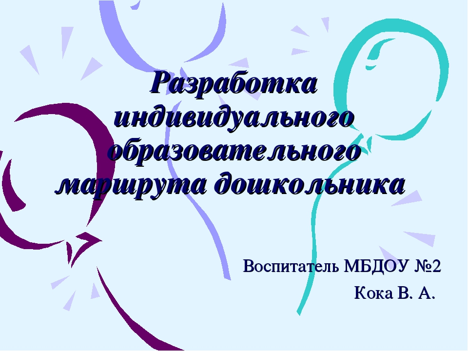 Разработка индивидуального образовательного маршрута дошкольника Воспитатель...
