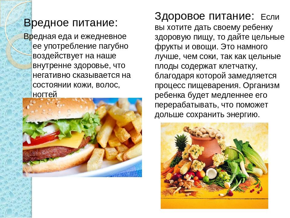 Вредная еда фото краткое описание