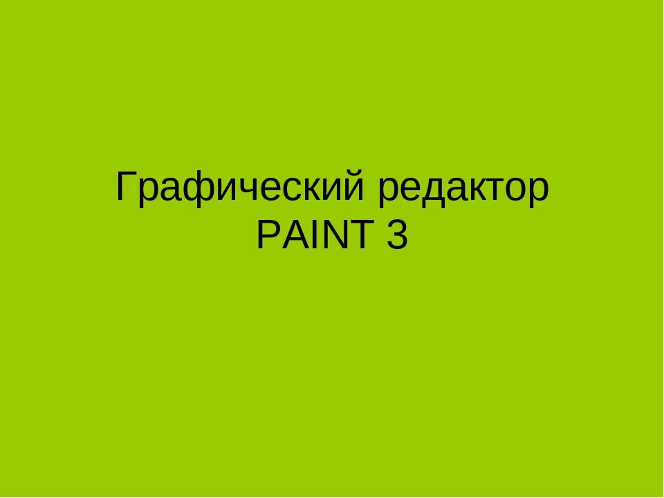 Графический редактор PAINT 3