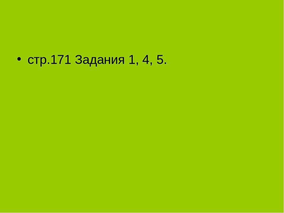 стр.171 Задания 1, 4, 5.