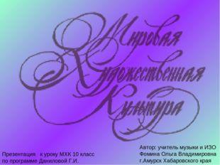 Автор: учитель музыки и ИЗО Фомина Ольга Владимировна г.Амурск Хабаровского к