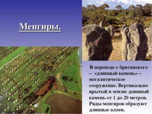 Менгиры. В переводе с британского – «длинный камень» – мегалитическое сооруже