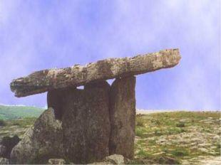 Трилит. Мегалитическая конструктивная ячейка, состоящая из трех камней: двух