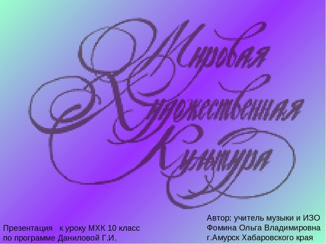 Автор: учитель музыки и ИЗО Фомина Ольга Владимировна г.Амурск Хабаровского к...