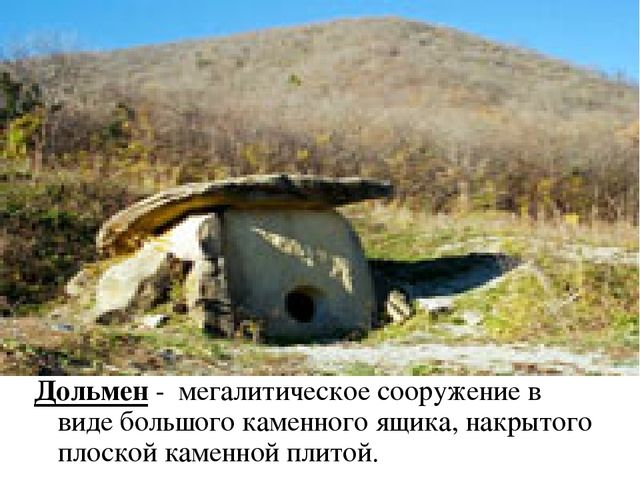 Дольмен - мегалитическое сооружение в виде большого каменного ящика, накрытог...