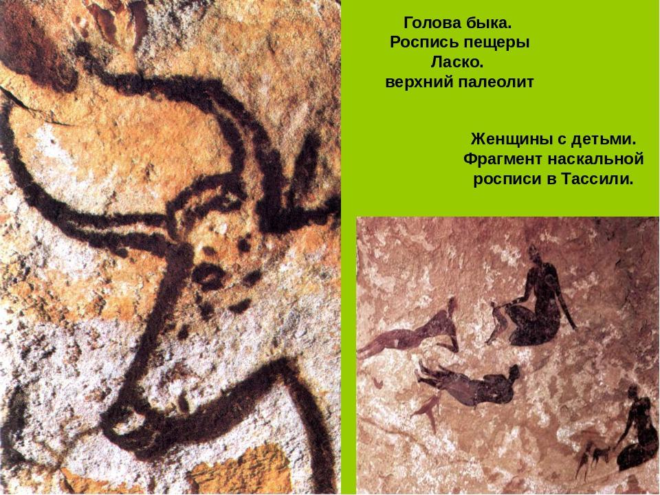 Голова быка. Роспись пещеры Ласко. верхний палеолит Женщины с детьми. Фрагмен...