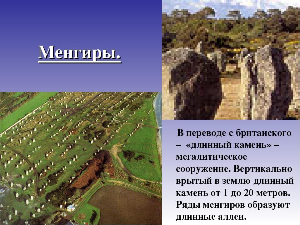 Менгиры. В переводе с британского – «длинный камень» – мегалитическое сооруже...